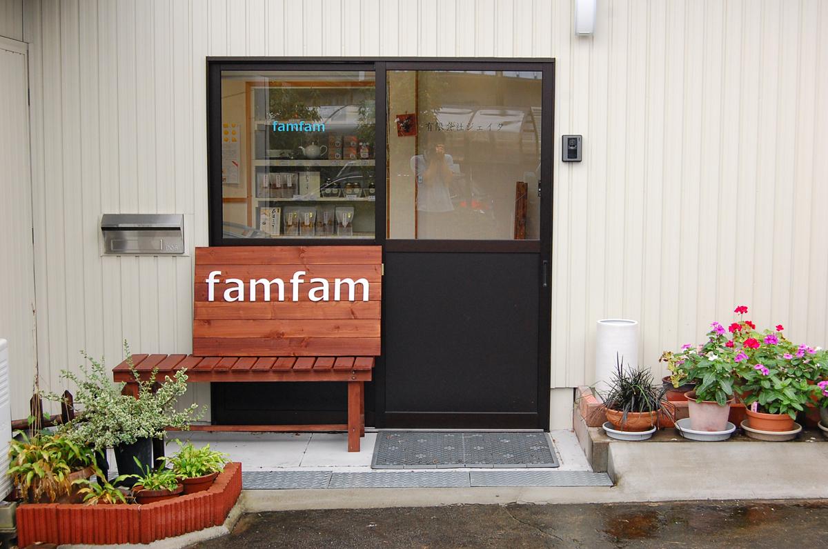 famfam_ShopFromOutside